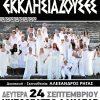 Οι «Εκκλησιάζουσες» του Αλέξανδρου Ρήγα στο Κηποθέατρο Αλκαζάρ
