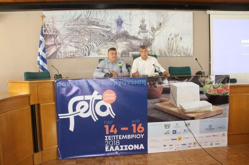 Η καρδιά της φέτας χτυπά στην Ελασσόνα στην Πανελλήνια Διοργάνωση «ΦΕΤΑ 2018»