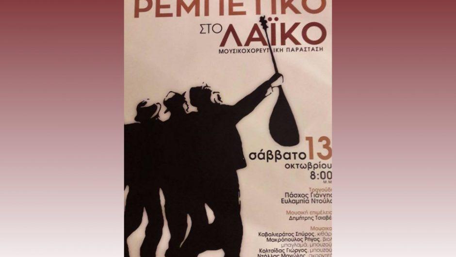 """""""Από το Ρεμπέτικο στο Λαϊκό"""" – Μουσική παράσταση στην Ελασσόνα το Σάββατο"""