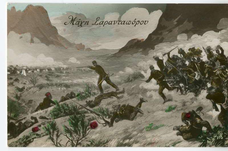 Εκδήλωση για τη Μάχη του Σαρανταπόρου 1912 στη Λάρισα