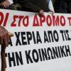 Σε ενημέρωση για τις παράνομες μειώσεις των συντάξεων καλεί η Ένωση Συνταξιούχων ΙΚΑ Ελασσόνας