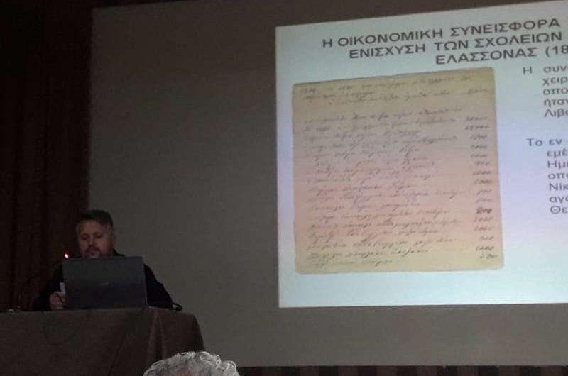 Εισήγηση για το Λιβάδι στο 10ο Συνέδριο Λαρισαϊκών Σπουδών από τον Βαγγέλη Τσακνάκη