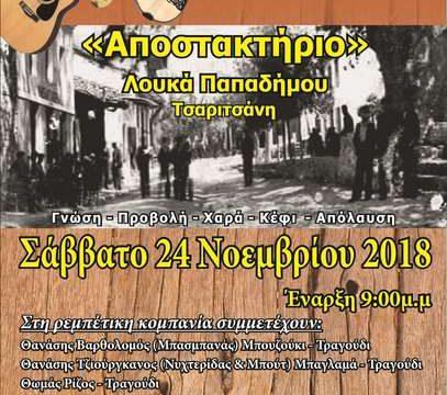 Ρεμπέτικη βραδιά το Σάββατο στην Τσαριτσάνη από τον Εξωραϊστικό Σύλλογο