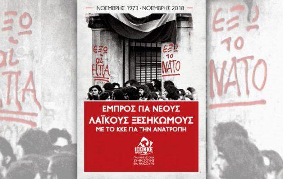 Συγκέντρωση στην Ελασσόνα για το Πολυτεχνείο από το ΚΚΕ