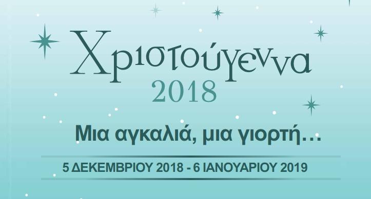 Χριστουγεννιάτικες εκδηλώσεις στο Δήμο Ελασσόνας: Μια αγκαλιά, μια γιορτή…