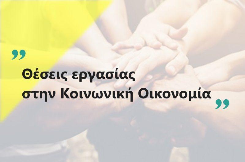 Ν. Γάτσας: «Προωθούμε τη δημιουργία 50 θέσεων απασχόλησης κοινωνικής οικονομίας»