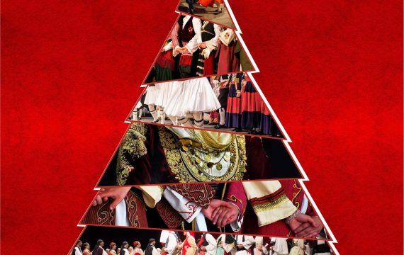 Μουσικοχορευτική βραδιά στην Ελασσόνα από την Ακαδημία Έρευνας Παραδοσιακών Χορών