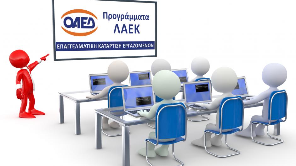 Ελασσόνα: Πρόσκληση συμμετοχής σε επιδοτούμενα προγράμματα εργαζομένων