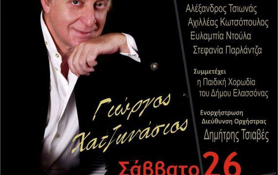 Μεγάλη συναυλία αφιέρωμα στον Γιώργο Χατζηνάσιο στην Ελασσόνα