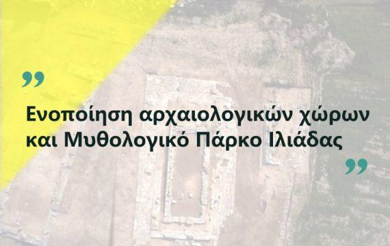 """Ν. Γάτσας: """"Ενοποίηση Αρχαιολογικών Χώρων και Μυθολογικό Πάρκο Ιλιάδας"""""""