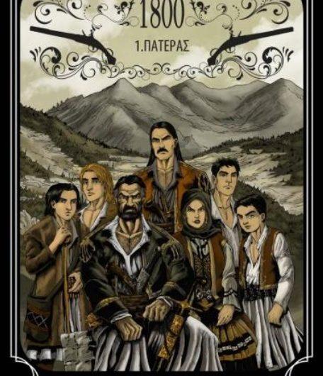 Στη Λάρισα παρουσιάστηκε το κόμικς άλμπουμ του Θαν. Καραμπάλιου