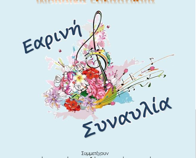 """Εαρινή συναυλία του Μουσικού Συλλόγου Ελασσόνας """"musicArte"""""""