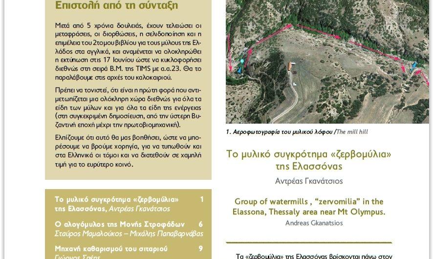 Περιοδικό Μυλολόγος: Αφιέρωμα στους νερόμυλους της Ελασσόνας