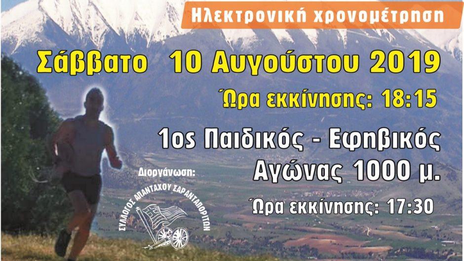 Δηλώστε συμμετοχή στον αγώνα Sarantaporo Mountain Run