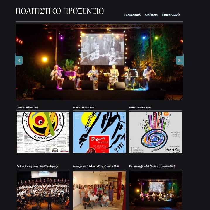 Η νέα ιστοσελίδα του Πολιτιστικού Προξενείου