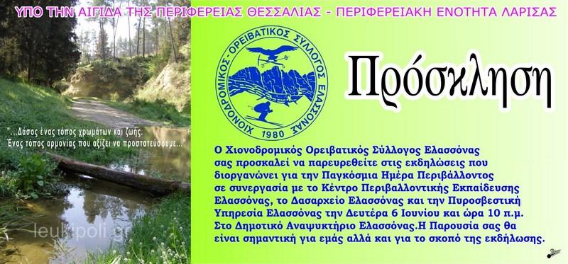 Ο ΧΟΣ Ελασσόνας γιορτάζει την Ημέρα Περιβάλλοντος