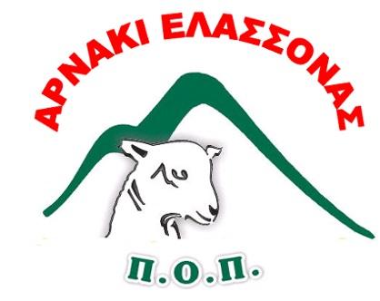 Αρνάκι, κατσικάκι Ελασσόνας: ΠΟΠ αλλά αναξιοποίητα, του Δημ. Κουλουκτσή