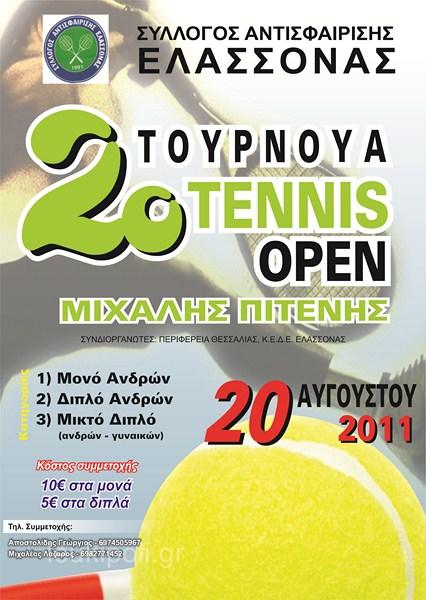 """Ξεκινά στις 20 Αυγούστου το 2ο Τουρνουά Τέννις """"Μιχάλης Πιτένης"""""""