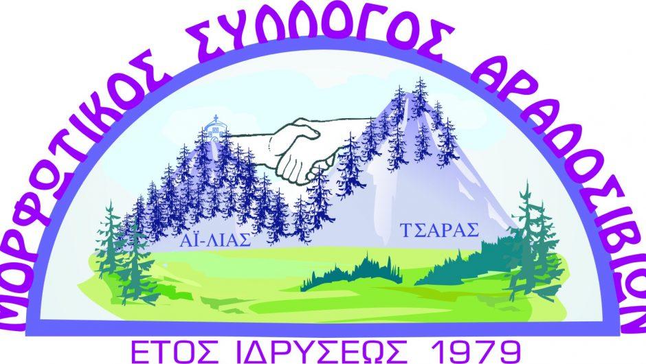 Γενική Συνέλευση συγκαλεί ο Μορφωτικός Σύλλογος Αραδοσιβίων