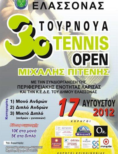 """Ξεκινά το 3ο τουρνουά τένις open """"Μιχάλης Πιτένης"""""""