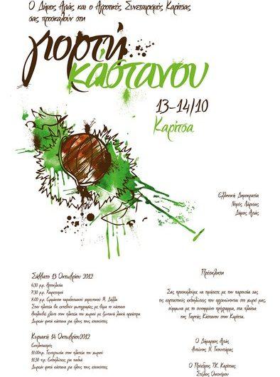 Γιορτή Κάστανου το Σαββατοκύριακο στην Καρίτσα