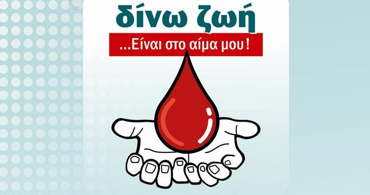 Αιμοδοσία στην Τσαριτσάνη την Κυριακή