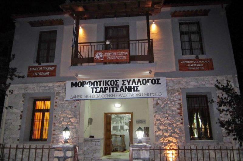 Υποψήφιοι για τις αρχαιρεσίες του Μορφωτικού Συλλόγου Τσαριτσάνης