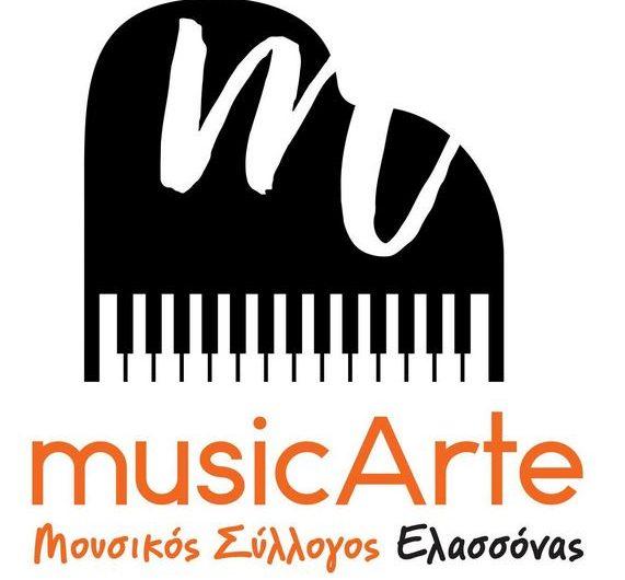 Εγγραφές και ακροάσεις στον Μουσικό Σύλλογο Ελασσόνας