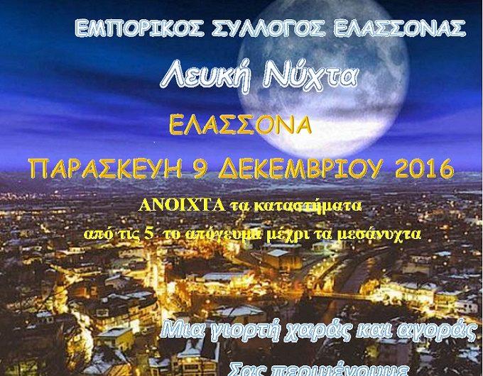 """Εμπορικός Σύλλογος Ελασσόνας: """"Λευκή Νύχτα"""" στις 9 Δεκεμβρίου"""