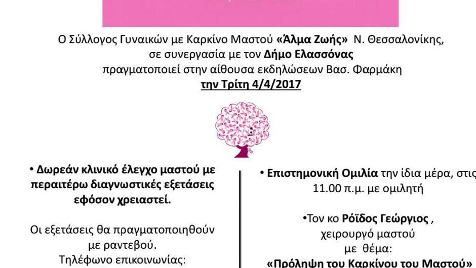 Αναβάλλεται η εκδήλωση ενημέρωσης για την πρόληψη του καρκίνου του μαστού στην Ελασσόνα