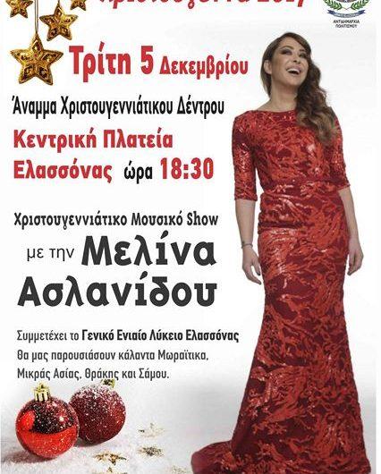 Η Ελασσόνα ανάβει το Χριστουγεννιάτικο Δέντρο της! Συναυλία με τη Μελίνα Ασλανίδου