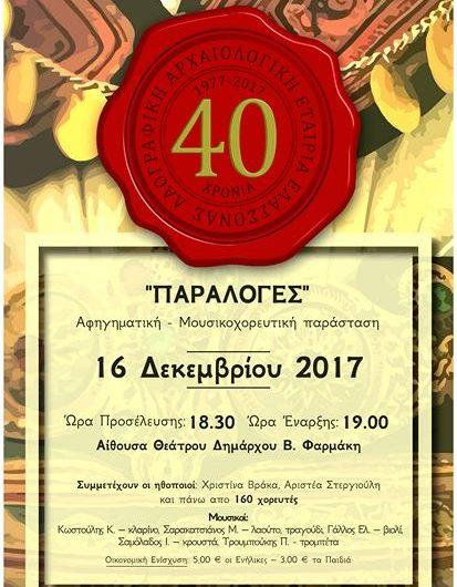 Επετειακές εκδηλώσεις για τα 40 χρόνια της Λαογραφικής Αρχαιολογικής Εταιρίας Ελασσόνας