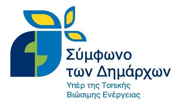 Ημερίδα «Ημέρα για την Ενέργεια» στην Ελασσόνα