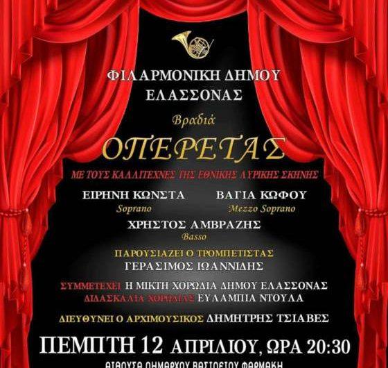 Μεγάλη συναυλία-αφιέρωμα στην Ελληνική Οπερέτα από τη Φιλαρμονική του Δήμου Ελασσόνας