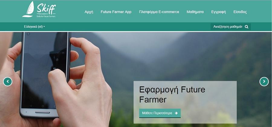Δωρεάν Πλατφόρμα Τηλε-εκπαίδευσης Αγροτών