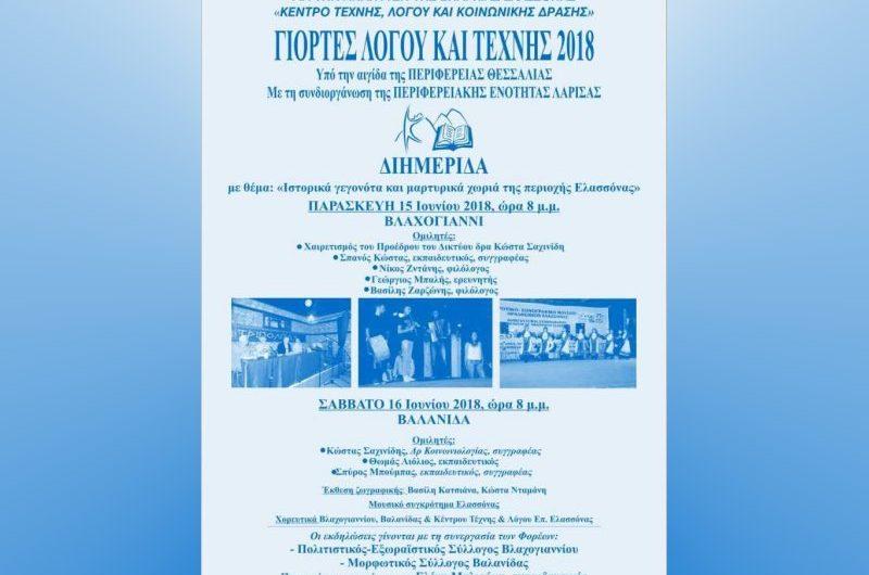 """""""Γιορτές Λόγου και Τέχνης 2018"""" στο Βλαχογιάννι και τη Βαλανίδα"""
