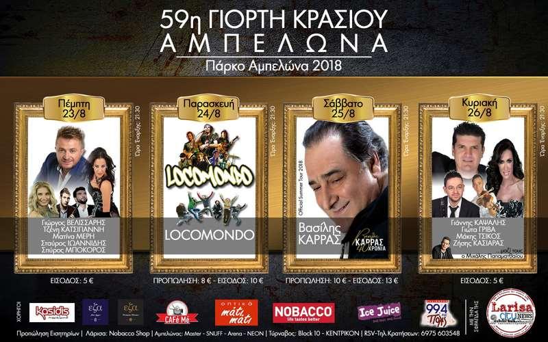 Πρόγραμμα εκδηλώσεων της 59ης Γιορτής Κρασιού Αμπελώνα στις 23-26 Αυγούστου