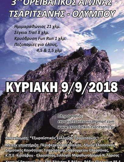 Την Κυριακή 9 Σεπτεμβρίου ο 3ος Ορειβατικός Αγώνας Τσαριτσάνης Ολύμπου