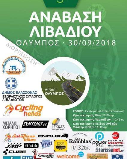 «3η Ανάβαση Λιβαδίου» από τον Ποδηλατικό Αθλητικό Σύλλογο ΠΗΝΕΙΟΣ