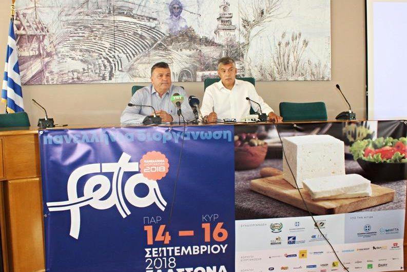 Διοργάνωση ΦΕΤΑ 2018 – Η χορηγία της Περιφέρειας που άργησε… μία ώρα