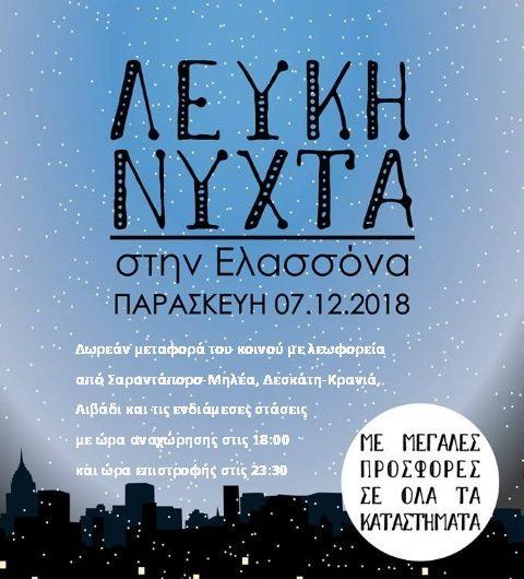 «Λευκή Νύχτα» αύριο Παρασκευή στην Ελασσόνα