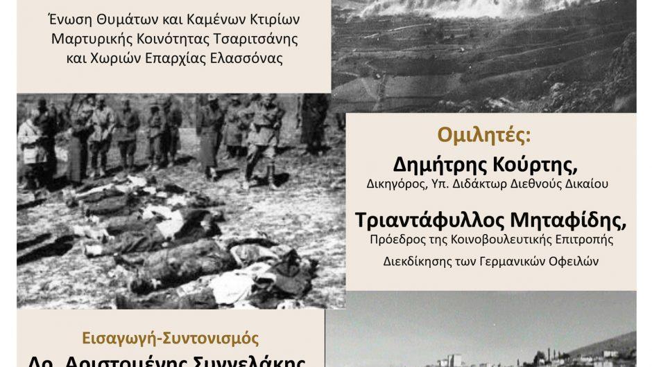 Εκδήλωση με θέμα «Μνήμη & Χρέος, Δικαιοσύνη & Αποζημίωση» στην Ελασσόνα