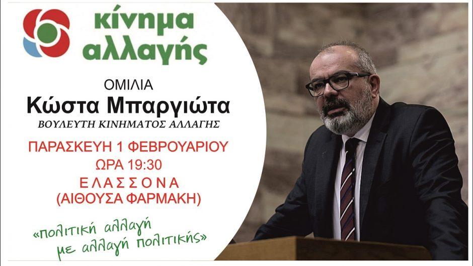 Πολιτική ομιλία Κ. Μπαργιώτα στην Ελασσόνα