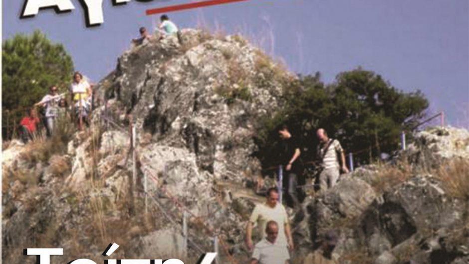 Πεζοπορία στην Αγια-Σωτήρα στην Τσαριτσάνη
